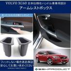 ボルボ VOLVO XC60 ドア アームレストボックス ドアポケット 小物入れ 前座席用