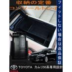 カムリ 50 系 センターコンソールトレイ 2011年〜現行 型式 avv50 フィットしない場合返品保証