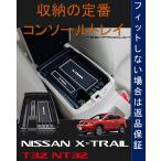 日産 エクストレイル T32 型 コンソールトレイ 白 SSKPRODUCT直販