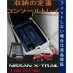日産 エクストレイル T32型 専用設計 コンソールトレイ 収納トレイ 青 SSKPRODUCT直販