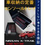 日産 エクストレイル T32型 NT32 コンソールトレイ 赤 SSKPRODUCT直販
