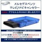 KUFATEC ベンツ テレビキャンセラー GLCクラス(X253) 即日出荷 簡単マニュアル付き
