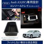AUDI A3 アウディ A3 (8V) 専用 センターコンソール トレイ 送料無料 即日出荷可能