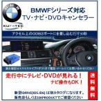 KUFATEC BMW TVキャンセラー  ナビキャンセラー Fシリーズ 専用 正規販売店 送料無料 スピード配送 代引き可