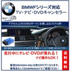 KUFATEC BMW Fシリーズ 専用 TVキャンセラー ナビも可 走行中にテレビが見れる ODB