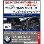 KUFATEC BMW 5シリーズ  F07 F10 F11 TVキャンセラー ナビも可 KUFATEC 製 走行中にテレビが見れる ODB