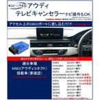 KUFATEC アウディ AUDI A3 A4 A5 A6 A7 Q2 Q5 Q7 TT  TVキャンセラー  OBD 走行中にテレビ DVDの視聴及びナビ操作が可能[ KUFATEC39960 ] 当日出荷