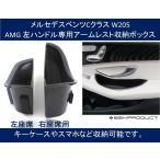 メルセデスベンツ W205 Cクラス 左ハンドル専用 アームレストボックス 前座席用 AMG C63 C63S C450 4MATIC