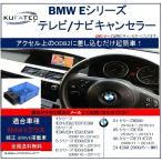 KUFATEC TVキャンセラー ナビも可  BMW Eシリーズ ODB 走行中にテレビ見れてますか