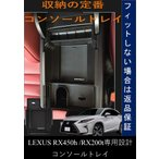 レクサス RX RX200t RX450h AL20 専用 コンソールトレイ SSKPRODUCT 直販