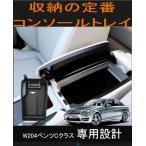W204  ベンツ Cクラス セダン コンソールトレイ フィットしない場合返品保証