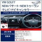 実績No1 KUFATEC VW ゴルフ 7 パサート TVキャンセラー ナビキャンセラー 差し込むだけで設定OK 国内正規品 送料無料 スピード出荷 サポート有