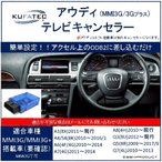 KUFATEC アウディ Audi TVキャンセラー  MMI3G MMI3G+ OBD 走行中にテレビが見れる[KUTATEC36942]
