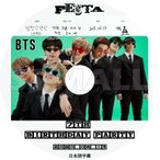 K-POP DVD/BTS 7th BIRTH DAY PARTY / 2020.06.13★2020 FESTA 日本語字幕あり/防弾少年団 バンタン KPOP DVD