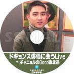K-POP DVD/DO 俳優に会う Live+チャニョルGood 夜放送(2016.12.05)/日本語字幕あり/エクソ チャンヨル ディオ DVD/