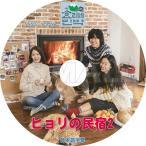 K-POP DVD / ヒョリの民宿 2 - 16★イヒョリ SNSD YOONA / 日本語字幕あり / LEE HYORI 少女時代 ユナ KPOP DVD画像