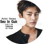K-POP DVD/ACTOR SERIES Seo In Guk編 ★OST PV / Fansign / CF FILM/SEO IN GUK ソイングク KPOP DVD/