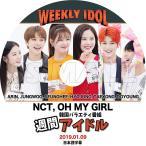 K-POP DVD/週間アイドル/2019.01.09★NCT Oh My Girl/日本語字幕あり/エンシティ オーマイガール OMG KPOP DVD