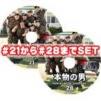 K-POP DVD/本物の男/21-28SET★パクヒョンシク チャンヒョク/日本語字幕あり/KPOP DVD