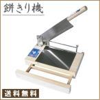 餅切り機 餅切り器 餅きり機 餅きり包丁 餅カッター もち切り機 もち切り器 餅きり器 (中) A-210 ステンレス刃