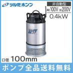 ツルミポンプ 水中ポンプ プロペラポンプ 100AB2.4S/100AB2.4 [鶴見 農業用ポンプ 給水ポンプ]