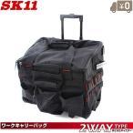 SK11 工具バッグ ツールバック ワークキャリーバッグ SW-CAR [工具入れ 工具袋 工具箱]