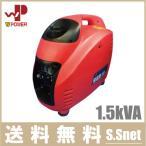 発電機 インバーター インバータ発電機 1500LBi 1.5kVA [小型 家庭用]