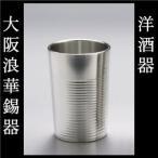 大阪錫器 タンブラー 〔冷酒グラス 酒器〕 麿 筋入(小)16-9-1
