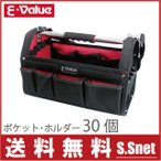 E-Value 工具バッグ ツールバッグ 工具バック ツールキャリーバック ETC-OP ショルダーベルト付 [工具入れ 工具差し]