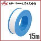 日本バルカー シールテープ テープシール 15m 20-101315 [パイプネジ 継手 配管部品]