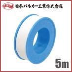 日本バルカー シールテープ テープシール 5m 20-101305 [パイプネジ 継手 配管部品]