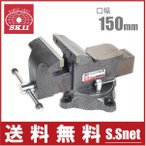 SK11 バイス 万力 ガレージバイス 150mm [工具 テーブル]