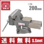 SK11 バイス 万力 ガレージバイス 200mm [工具 テーブル]