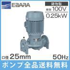 荏原 ラインポンプ 25LPD5.25S 25mm/0.25kw/50HZ/100V [エバラ 循環ポンプ 給水ポンプ 給湯用 温水用]