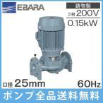 エバラポンプ ラインポンプ 循環ポンプ 25LPD6.15 0.15kw/200V