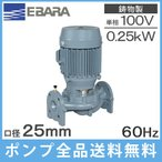 荏原 ラインポンプ 25LPD6.25S 25mm/0.25kw/60HZ/100V [エバラポンプ 循環ポンプ 給水ポンプ 給湯用 温水用]
