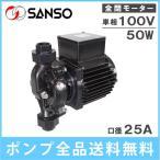 三相電機 鋳鉄製ラインポンプ 屋外設置用 循環ポンプ 25PBZ-531A/25PBZ-531B 50W/100V 口径:25mm