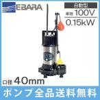 エバラポンプ 水中ポンプ 自動 汚水用 DWS型 40DWSA5(6).15SA 100V