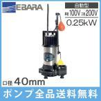 エバラポンプ 水中ポンプ 自動 汚水用 DWS型 40DWSA5(6).25(S)B