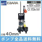 エバラポンプ 水中ポンプ 自動 汚水 汚物用 DWV型 40DWVA5(6).15(S)A