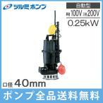 鶴見製作所 水中ポンプ 自動 雑排水用水中ノンクロッグポンプ 40NA2.25S/40NA2.25