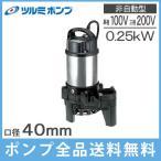 ツルミ 水中ポンプ 汚水 排水ポンプ 40PN2.25(S) 0.25kw/100V・200V