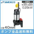 ツルミ 水中ポンプ 汚水 自動 排水ポンプ 40PNA2.25(S) 0.25kw/100V・200V