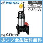 ツルミ 水中ポンプ 汚水 汚物用 自動 排水ポンプ 40PUA2.25(S) 0.25kw/100V・200V