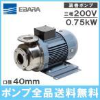 エバラ 循環ポンプ ステンレス製渦巻ポンプ SCD型 40SCD6.75B