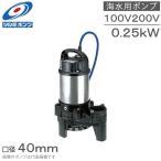 ツルミポンプ 水中ポンプ 海水対応 チタン製 40TM2.25(S)
