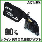 ナカヤ ディスクグラインダー用集塵アダプ トルネード NK-125HS [電動サンダー 電動グラインダー 研磨機]