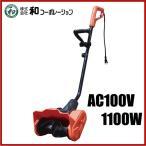 KAZ 電動除雪スコップ KT1020-R [除雪用品 除雪機 雪はね 収納 家庭用 雪かき 道具 軽量 小型]