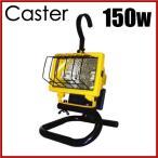 Caster 投光器 スタンド 作業灯 ハロゲン投光器 150W CHP150-0.3