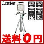 Caster LED 投光器 作業灯 蛍光灯 屋外 スタンド 三脚 LEDライト CLP-1800AC-TPS